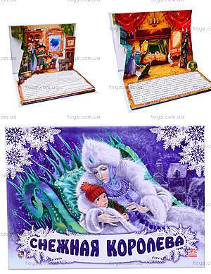 Детская книга-панорама «Снежная королева», М14145Р