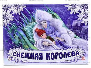 Детская книга-панорама «Снежная королева», М14145Р, отзывы