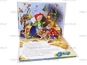 Детская книга-панорама «Соломенный бычок», АН11769Р, фото