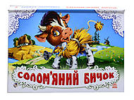 Детская книга-панорама «Соломенный бычок», АН11769Р, купить