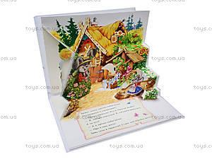 Детская книга-панорама «Теремок», АН11767Р, купить