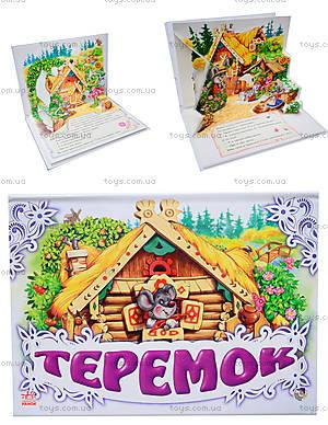 Детская книга-панорама «Теремок», АН11767Р