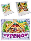 Детская книга-панорама «Теремок», АН11767Р, фото