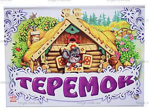 Детская книга-панорама «Теремок», АН11767Р, отзывы