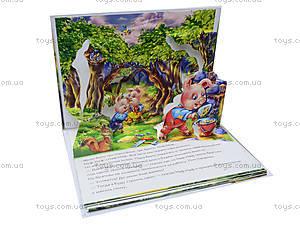 Детская книга-панорама «Три поросенка», М249007РМ16355Р, фото