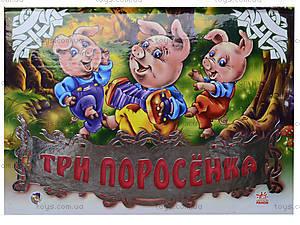 Детская книга-панорама «Три поросенка», М249007РМ16355Р, отзывы