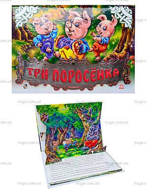Детская книга-панорама «Три поросенка», М249007РМ16355Р