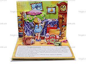 Книга-панорама «Три медведя», М249032УМ18788У, купить