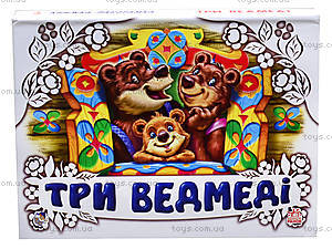 Книга-панорама «Три медведя», М249032УМ18788У