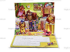 Книга-панорама «Три медведя», М249032УМ18788У, фото