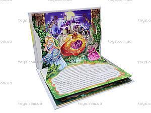 Книга-панорама «Золушка», М249012Р, купить