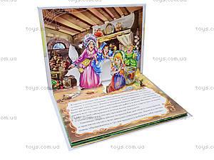 Книга-панорама «Золушка», М249012Р, фото