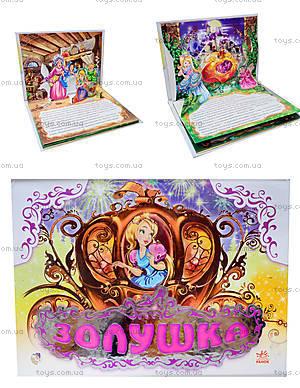 Книга-панорама «Золушка», М249012Р