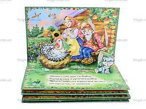 Книжка-панорамка «Курочка Ряба», М16022У, купить