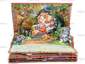 Книжка-панорамка «Маруся та медведь», М17322У, купить