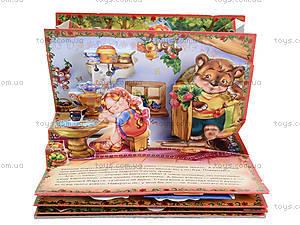 Книжка-панорамка «Маруся та медведь», М17322У, фото