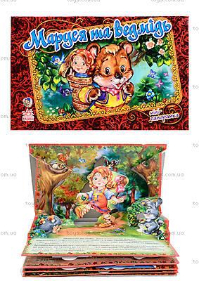 Книжка-панорамка «Маруся та медведь», М17322У
