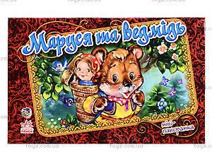 Книжка-панорамка «Маруся та медведь», М17322У, цена