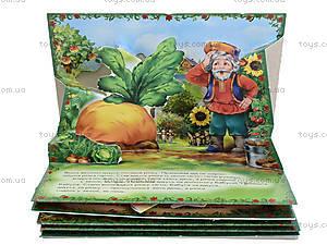 Книжка-панорамка «Репка», М16020У, купить
