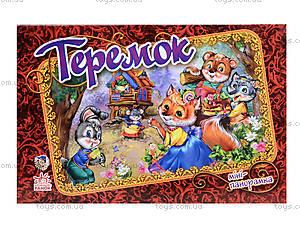 Книжка-панорамка «Теремок», М16018У, цена