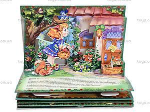 Книжка-панорамка «Три медведя», М17324У, купить
