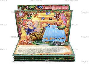 Книжка-панорамка «Три медведя», М17324У, фото