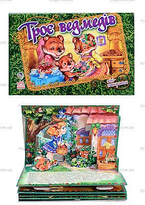 Книжка-панорамка «Три медведя», М17324У