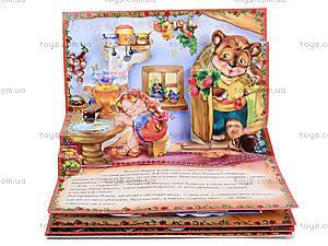 Книга-панорамка «Маша и медведь», М17323Р, фото