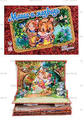 Книга-панорамка «Маша и медведь», М17323Р