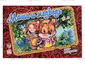 Книга-панорамка «Маша и медведь», М17323Р, цена