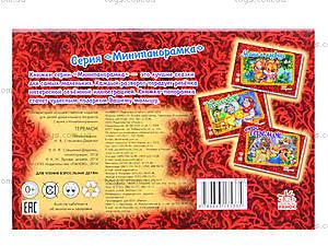Детская книга-мини «Теремок», М290007Р, фото