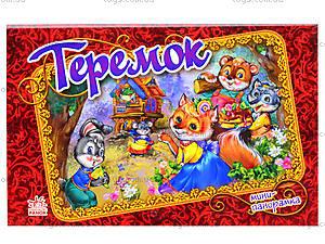 Детская книга-мини «Теремок», М290007Р, отзывы