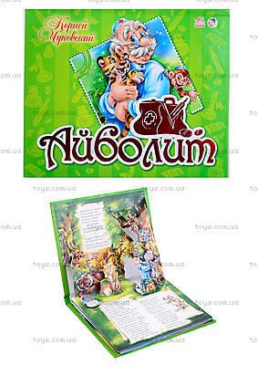 Книга с панорамой «Айболит», М115005Р4326
