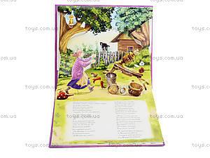 Книга-панорама «Федорино горе», М18483Р7020, купить
