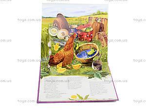 Книга-панорама «Федорино горе», М18483Р7020, фото