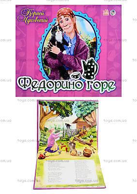 Книга-панорама «Федорино горе», М18483Р7020