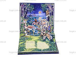 Книга-панорама «Краденое солнце», М19723Р1553, купить