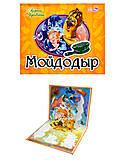 Панорамка на русском «Мойдодыр», М115007Р6993, купить