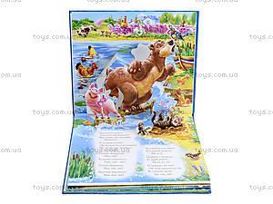 Книга-панорама «Путаница», М18479Р7006, купить
