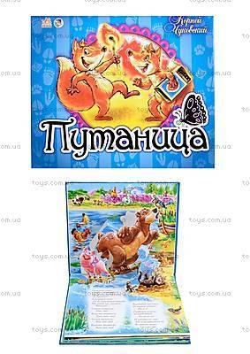 Книга-панорама «Путаница», М18479Р7006