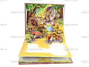 Книга-панорама «Тараканище», М19724Р1560, купить