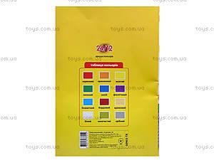 Цветная бумага А4, 24 листов, 50903-TK, фото