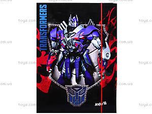 Папка для труда A4 Transformers, TF15-213K, отзывы