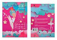 Папка для тетрадей ZiBi Princess B5+ на резинке, ZB.14981, Украина