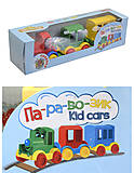 Игрушечный паравозик Kid cars, 39260, детские игрушки
