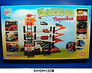 Паркинг, 0846, детские игрушки