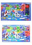 Паркинг «Герои в масках», ZY-710A, отзывы