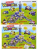 Игрушечный паркинг «Vroomiz» в коробке, ZY-578