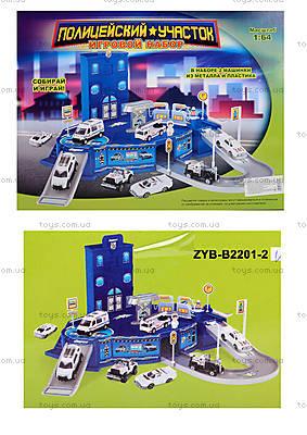 Игрушечный гараж-паркинг «Полицейский участок», ZYB-B2201-2