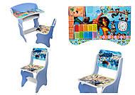 Регулируемая парта с стулом «Мадагаскар», синяя, П082, купить